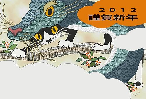2012nengaハマ吉龍