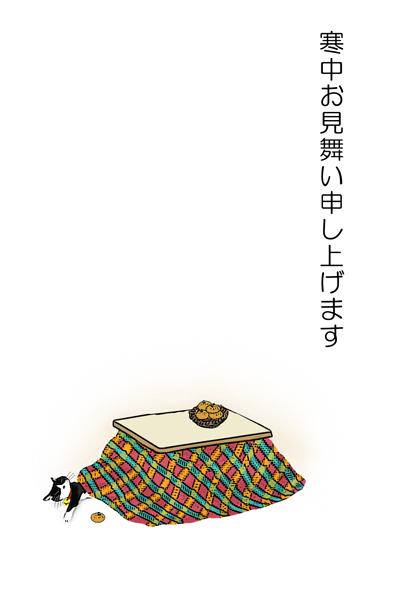 2013寒中見舞mojuni.jpg