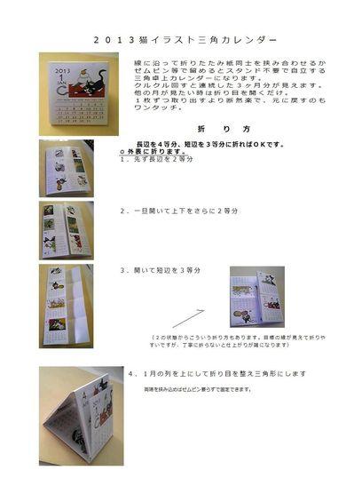 折り方説明.jpg
