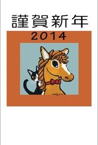 nenga2014lw1bk.jpgのサムネール画像