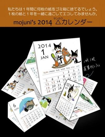 calendar説明o1.jpg