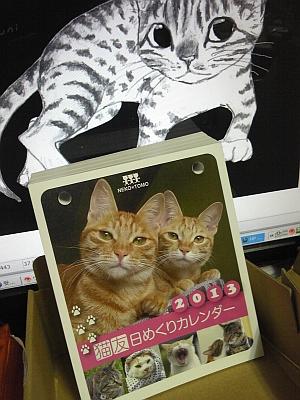 calendar20120929.jpg