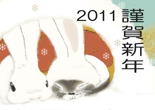 nenga-2011-9.jpg